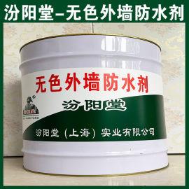 无色外墙防水剂、抗水渗透、无色外墙防水剂