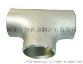 S22053双向不锈钢异径三通、四通厂家