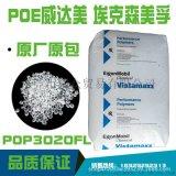 威达美3020FL 提高PP溶体强度 POE板材增韧 威达美聚烯烃弹性体料