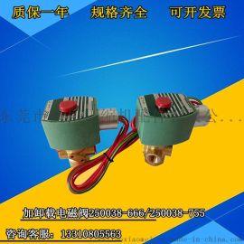 寿力空压机电磁阀250038-755加卸载电磁阀