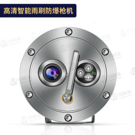 深圳厂家海康防爆变焦 型摄像机带雨刷