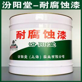 耐腐蚀漆、生产销售、耐腐蚀漆、涂膜坚韧