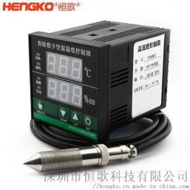 恒歌定制数显温湿度控制器, 农业大棚智能温湿度控制