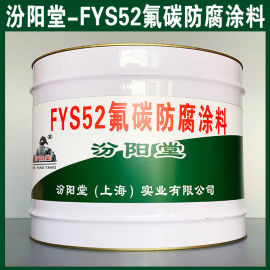 FYS52 碳防腐涂料、销售、FYS52 碳涂料