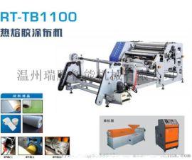 厂家直销专业生产热熔胶涂胶复合生产线设备