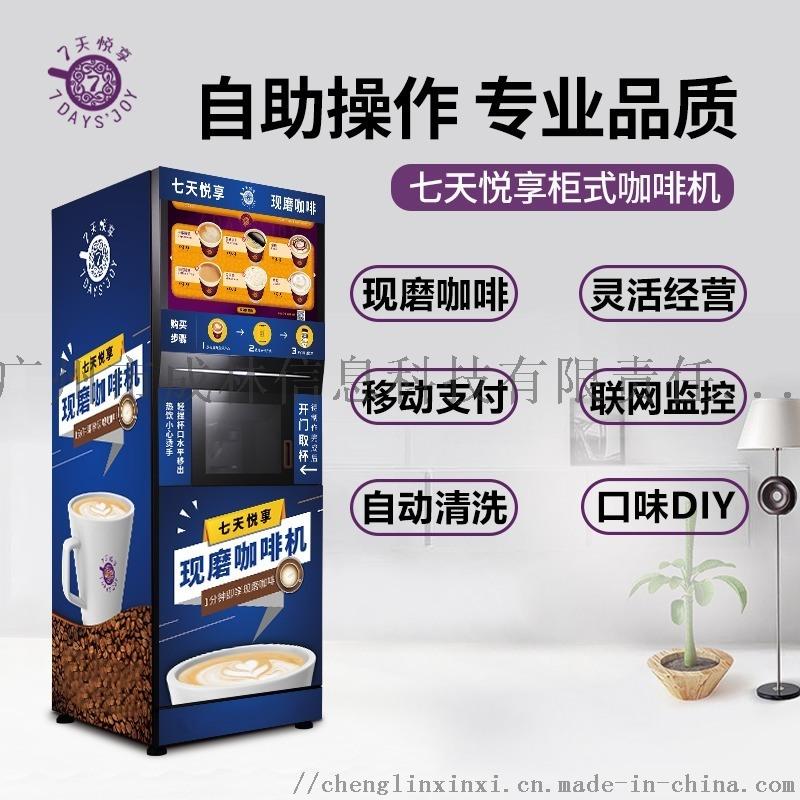 七天悦享扫码智能全自动现磨咖啡机定制开发