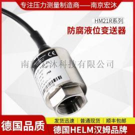德国汉姆HM21R防腐液位压力传感器