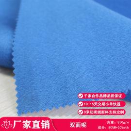 工厂货源粗纺毛呢大衣高含毛双面呢面料