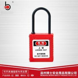 博士工程安全掛鎖4MM尼龍絕緣細樑BD-G71N