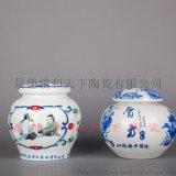 廠家直銷陶瓷儲物罐陶瓷茶葉儲物罐茶葉罐高檔禮品