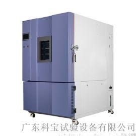 烤漆环境试验箱 高低温湿热交变试验箱