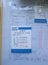 湘湖牌NYF364S漏电保护器样本