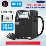 全自动UV喷码机,生产日期喷码机,流水线UV喷码机
