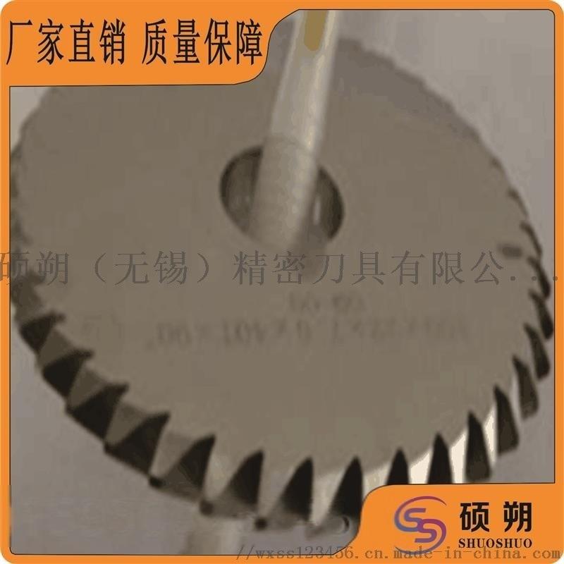 不鏽鋼用鋸片切口銑刀