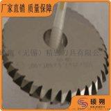 不锈钢用锯片切口铣刀
