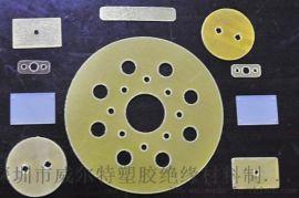 威尔特各种绝缘材料、工程塑胶、金属材料 绝缘材料加工