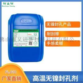 金属表面处理剂、高温无镍封闭剂