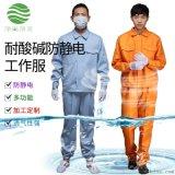 防靜電工作服 耐酸鹼 能源石油煤礦勞保服 用品