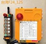 F24-12D起重機遙控器