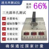 透光率计透光率仪透光率测试仪透光率检测仪