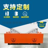 车间大型模具搬运定制**平面低压轨道搬运车
