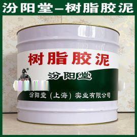 树脂胶泥、生产销售、树脂胶泥