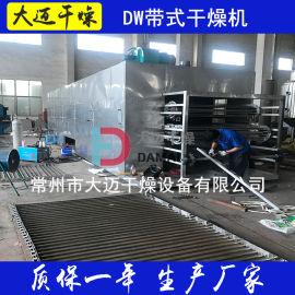 DW带式干燥机 海产品蔬菜烘干机 食品干燥设备