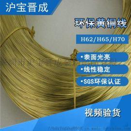规格齐全0.3mm-6.8mm黄铜丝环保黄铜扁线