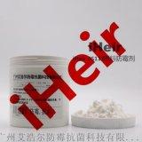 艾浩尔直销保护PVC粉体防霉剂117