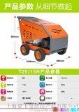 工商业必用设备,热水高压清洗机T25/15H