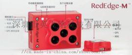 多光谱相机 美国Rededge-MX多光谱相机