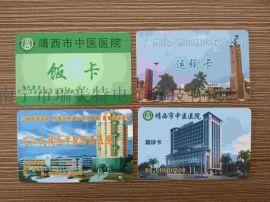 广州艾喜卡磁卡制作(国标尺寸)