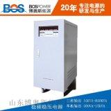 30KVA穩頻穩壓電源博奧斯廠家直銷