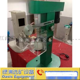 实验浮选设备,变频浮选机,充气浮选机,单槽浮选机