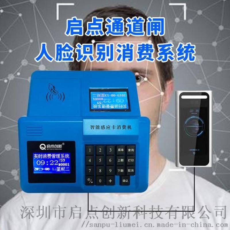 学校食堂人脸消费机,微信预约订餐管理系统
