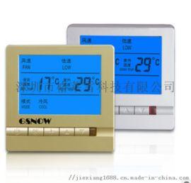 格莱雪智能液晶温控器中央空调面板三速开关风机盘管可调温控器