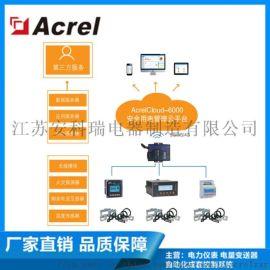 安科瑞智慧用电安全监管云平台