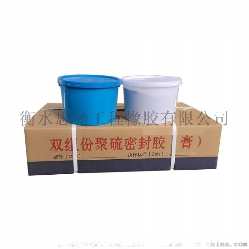 国标密封胶现货 GB柔性填料AB份聚硫密封膏止水胶