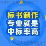 许昌襄城东恒代写投标书制作标书公司