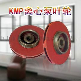 KMP50x32-160增压泵叶轮离心泵配件