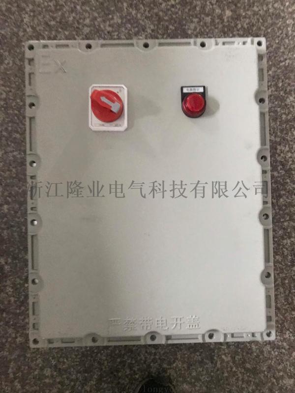 优质提供——防爆动力配电箱