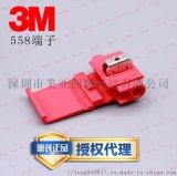 3M 558 汽车接线端子 电线接头连接器