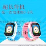 兒童智慧手錶  定位表插卡  WIFI定位手錶
