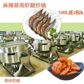 麻辣基围虾炒锅、粽子蒸煮夹层锅、燃气回转锅