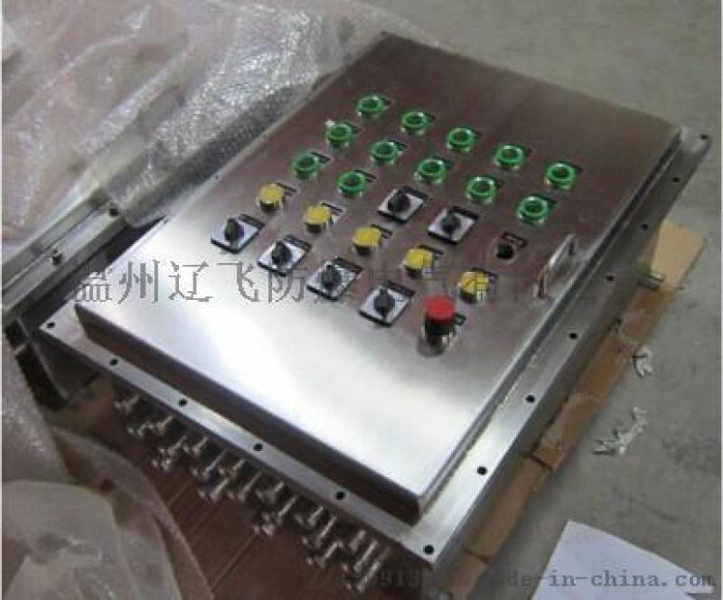 防爆型电动阀门控制箱