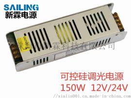 LED可控硅调光电源150瓦恒压灯带调光驱动电源