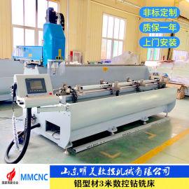 江阴供应明美SKX3000铝型材数控钻铣床铝合金数控钻铣床 质保一年