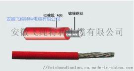 WDZ-YJGFP22-3KV 4x4发电转子引线