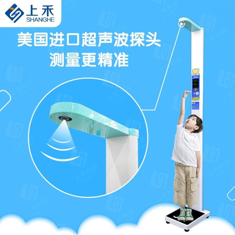 醫用身高體重計SH-200電子身高體重秤