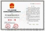 生活垃圾清运处理资质证书申报